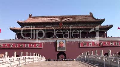 Chairman Mao and Forbidden City