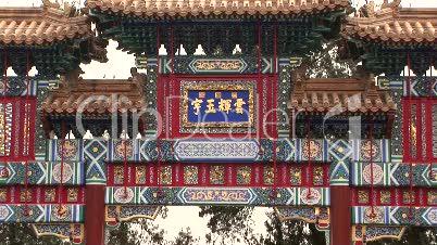 Gateway to Summer Palace