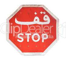Stop Sign in Arab