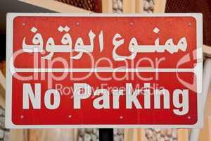 Parken verboten !