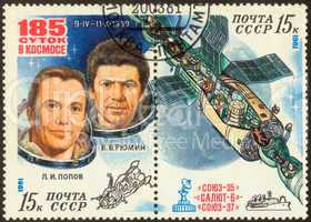Stamp set forty five