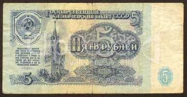 Five Soviet roubles the main side