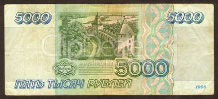 Five thousand Soviet roubles the back side