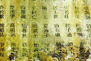 ancient chinese words