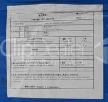 Chinese customs declaration