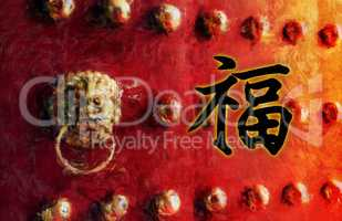 Prosperity Chinese Character