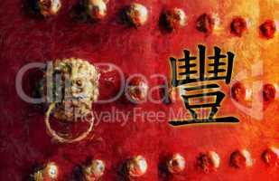 Abundance Chinese Character