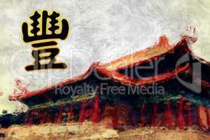 Abundance Chinese Calligraphy