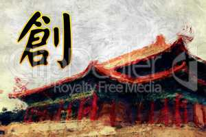 Achieve Chinese Calligraphy