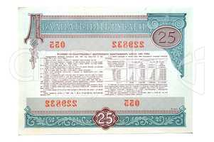 Bonds, home loans of the USSR, 25 rubles, 1982