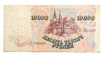 Historic banknote, 10000 Russian rubles, 1992