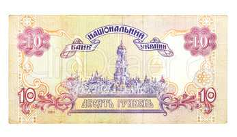 Historic banknote, 10 Ukrainian hryvnia