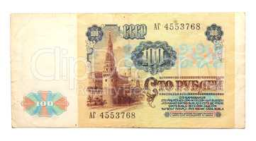 Historic banknote, 100 Soviet Union rubles, 1991