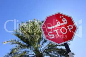 Stopschild mit Arabischer Schrift